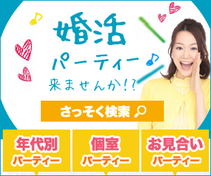 ノッツェ婚活パーティー公式サイト