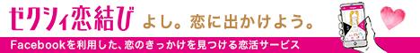 ゼクシィ恋結び公式サイト