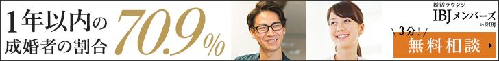 IBJメンバーズ公式サイト