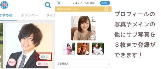 Omiaiのプロフィール画像