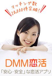 DMM恋活アプリ