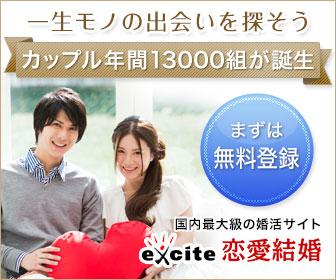 エキサイト婚活公式サイト