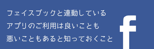 facebook-appli