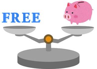 無料と有料の違い