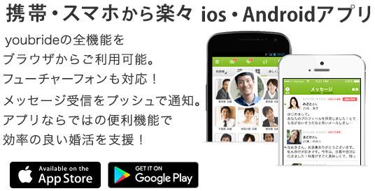 ユーブライドがアプリになりました