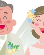 中高年の再婚