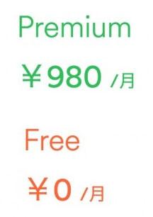 有料と無料の使い分け