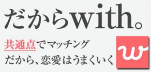 withについて