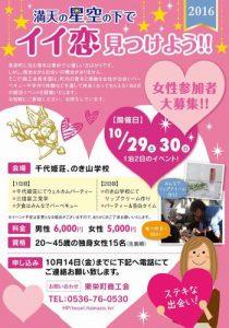 東栄町商工会青年部主催婚活イベントポスター