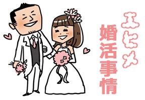 愛媛県の婚活事情