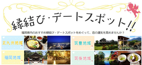 福岡県にこにこ家族づくりおすすめのデートスポット