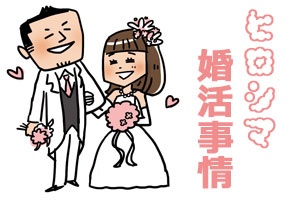 広島県の婚活事情