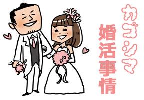 鹿児島県の婚活事情