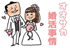 大阪の婚活事情