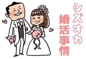 静岡県の婚活事情