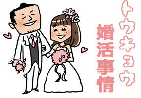 東京都の婚活事情