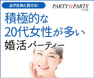 PARTY☆PARTY公式サイト