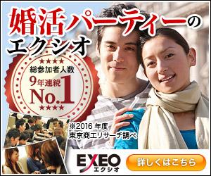 エクシオ公式サイト