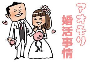 青森県の婚活事情