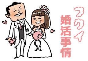 福井県の婚活事情