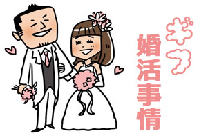 岐阜県の婚活事情