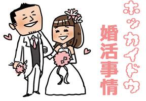 北海道の婚活事情