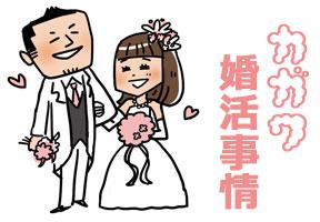 香川県の婚活事情