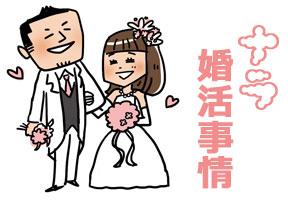 奈良県の婚活事情