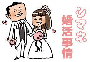 島根県の婚活事情