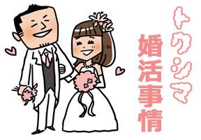 徳島県の婚活事情