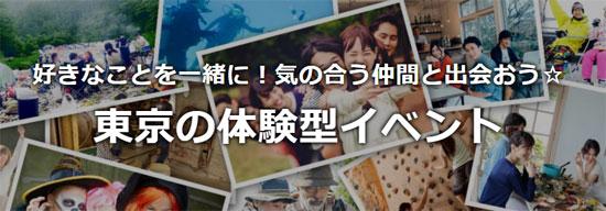 東京の体験型イベント
