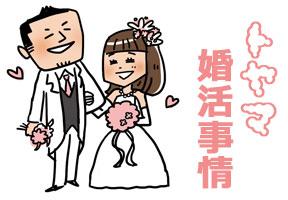 富山県の婚活事情