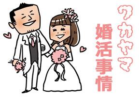 和歌山県の婚活事情